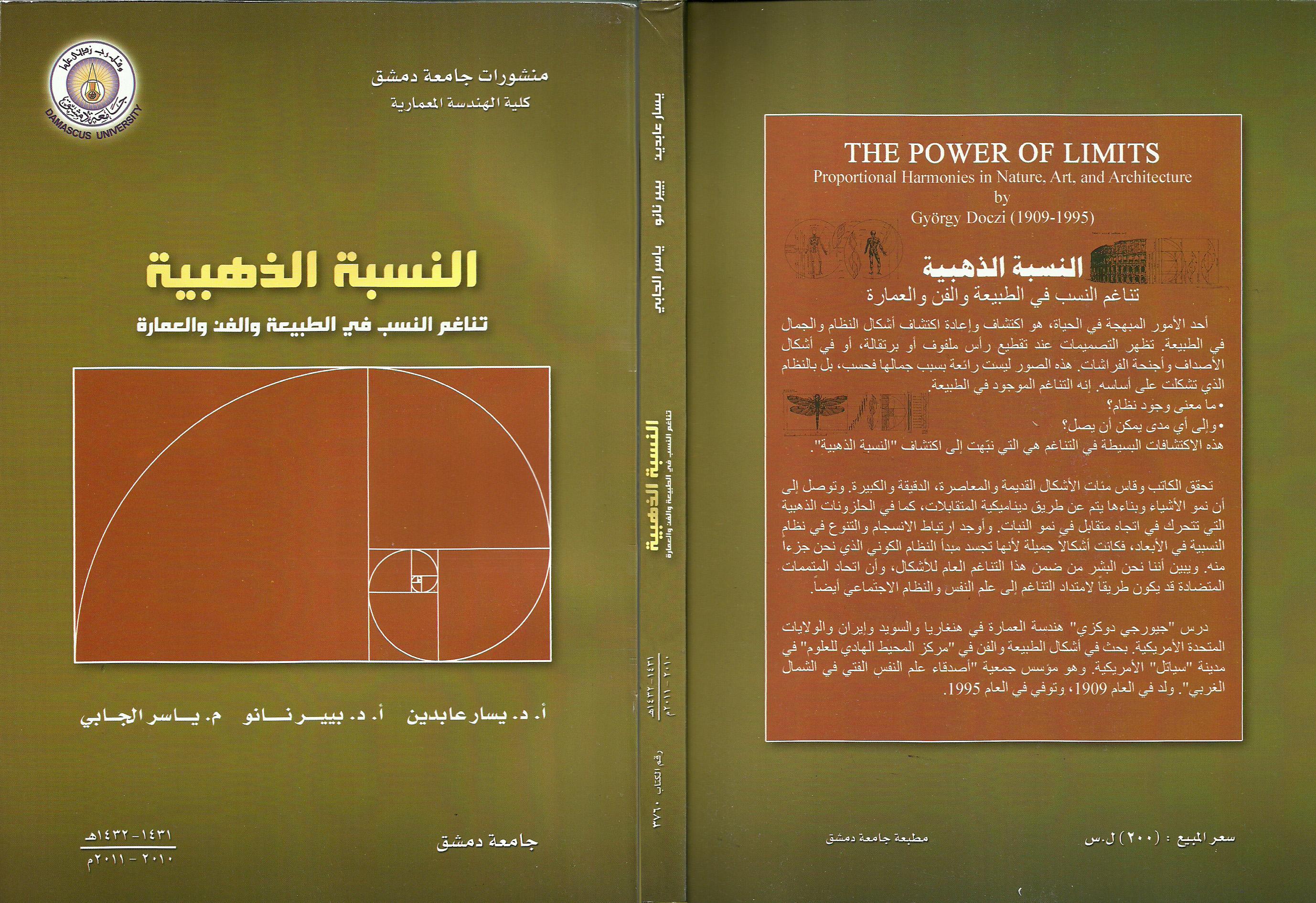 تحميل كتاب النسبة الذهبية pdf